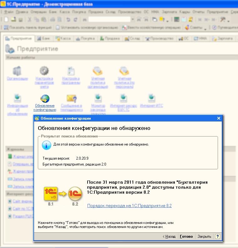 Переход от 1с 8.1 на 8.2 обновление 1с 8.2формы отчетности